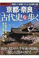 歴史REAL 京都・奈良 古代史を歩く