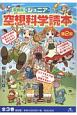 ジュニア 空想科学読本<愛蔵版> 第2期 全3巻セット