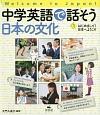 中学英語で話そう日本の文化 はじめまして!日本へようこそ Welcome to Japan!(1)