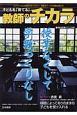 子どもを「育てる」教師のチカラ 特集:授業なくして学級づくりなし (33)
