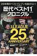 "Jリーグ25周年記念 歴代""ベスト11""クロニクル~Jリーグ 154人の強者たち"