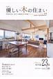 優しい木の住まい 広島の有力工務店が建てた木の家23邸/リノベーション5邸 地域産材を使って建てた「長期優良住宅」実例集(18)