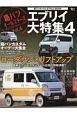 軽ワンボックスSTYLE BOOK 箱バン・オールスターズ (4)