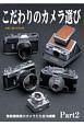 こだわりのカメラ選び2 精密機械美のカメラたち全78機種