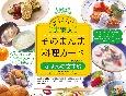実物大・そのまんま料理カード<増補改訂版> きほんの食事編 食事コーディネートのための主食・主菜・副菜料理カー