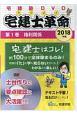 宅建士革命 権利関係 2018 らくらく宅建塾DVDシリーズ (1)