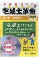 宅建士革命 宅建業法 2018 らくらく宅建塾DVDシリーズ (2)