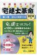 宅建士革命 法令上の制限その他 2018 らくらく宅建塾DVDシリーズ (3)