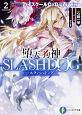堕天の狗神-SLASHDOG- ハイスクールD×D Universe (2)