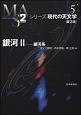 銀河2<第2版> 銀河系 シリーズ現代の天文学5