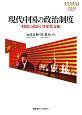 現代中国の政治制度 時間の政治と共産党支配