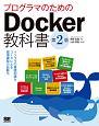 プログラマのためのDocker教科書<第2版> インフラの基礎知識&コードによる環境構築の自動化