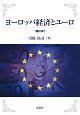 ヨーロッパ経済とユーロ<補訂版>