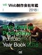 Web制作会社年鑑 2018 Web Creative Productions