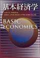 基本経済学