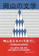 岡山の文学 岡山県文学選奨作品集 平成29年