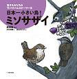 日本一小さい鳥!ミソサザイ 生きものたちのサバイバルストーリー6
