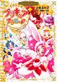 キラキラ☆プリキュアアラモード プリキュアコレクション (2)