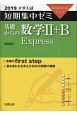 大学入試 短期集中ゼミ 基礎からの数学2+B Express 2019 10日あればいい!