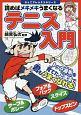 読めばメキメキうまくなる テニス入門 ジュニアレッスンシリーズ