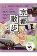 歩く地図 京都散歩 2019