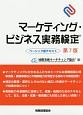 マーケティング・ビジネス実務検定<第7版> ベーシック版テキスト