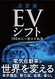 EVシフト<決定版> 100年に一度の大転換