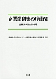 企業法研究の序曲 企業法学論集6 (6)