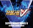 PS4/PS Vita用ソフト 『スーパーロボット大戦V』 オリジナルサウンドトラック