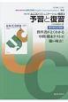 ユニコンコミュニケーション英語2 予習と復習<文英堂版・改訂版> 教科書準拠