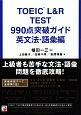 TOEIC L&R TEST 990点突破ガイド 英文法・語彙編