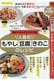 人気のもやし・豆腐・きのこのレシピ<楽LIFEレシピベスト版>