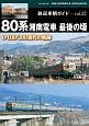 鉄道車輌ガイド 80系湘南電車 最後の頃 RM MODELS ARCHIVE(27)