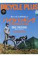 BICYCLE PLUS (23)