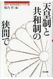 天皇制と共和制の狭間で 30代~90代の日本エンペラー論