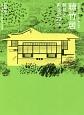 聴竹居 発見と再生の22年 木造モダニズム建築の傑作