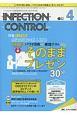 INFECTION CONTROL 27-4 2018.4 特集:とっておき!感染対策の新人研修 ダウンロードできる パワポ8枚+確認テスト de そのままプレゼン30分 ICTのための医療関連感染対策の総合専門誌