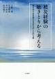 被災経験の聴きとりから考える 東日本大震災後の日常生活と公的支援