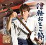 津軽おとこ節(DVD付)