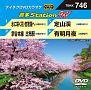 音多ステーションW(演歌)~水に咲く花・支笏湖へ~(4曲入)