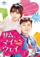 サム・マイウェイ~恋の一発逆転!~ DVD SET1(お試しBlu-ray付き)