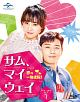 サム・マイウェイ~恋の一発逆転!~ Blu-ray SET1