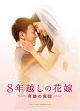 8年越しの花嫁 奇跡の実話(豪華版)