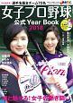 花鈴のマウンドムック 女子プロ野球公式Year Book 2018