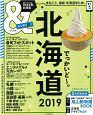 &TRAVEL 北海道<ハンディ版> 2019