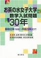 お茶の水女子大学 数学入試問題30年 昭和63年(1988)~平成29年(2017)