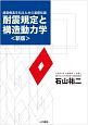 耐震規定と構造動力学<新版> 建築構造を知るための基礎知識