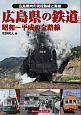 広島県の鉄道 昭和~平成の全路線