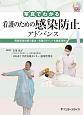 写真でわかる 看護のための感染防止アドバンス 病院感染対策の基本・実践のポイントを徹底理解!