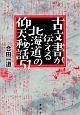 古文書が伝える北海道の仰天秘話51